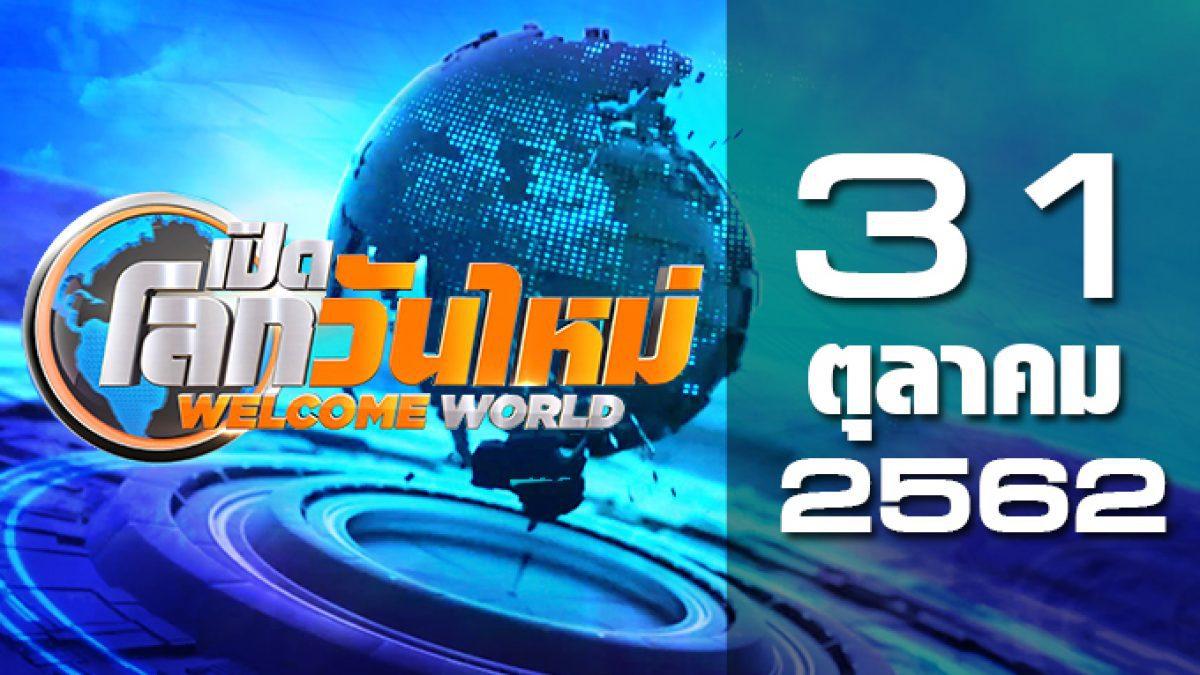 เปิดโลกวันใหม่ Welcome World 31-10-62