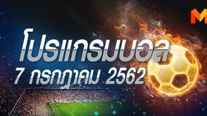 โปรแกรมบอล วันอาทิตย์ที่ 7 กรกฎาคม 2562