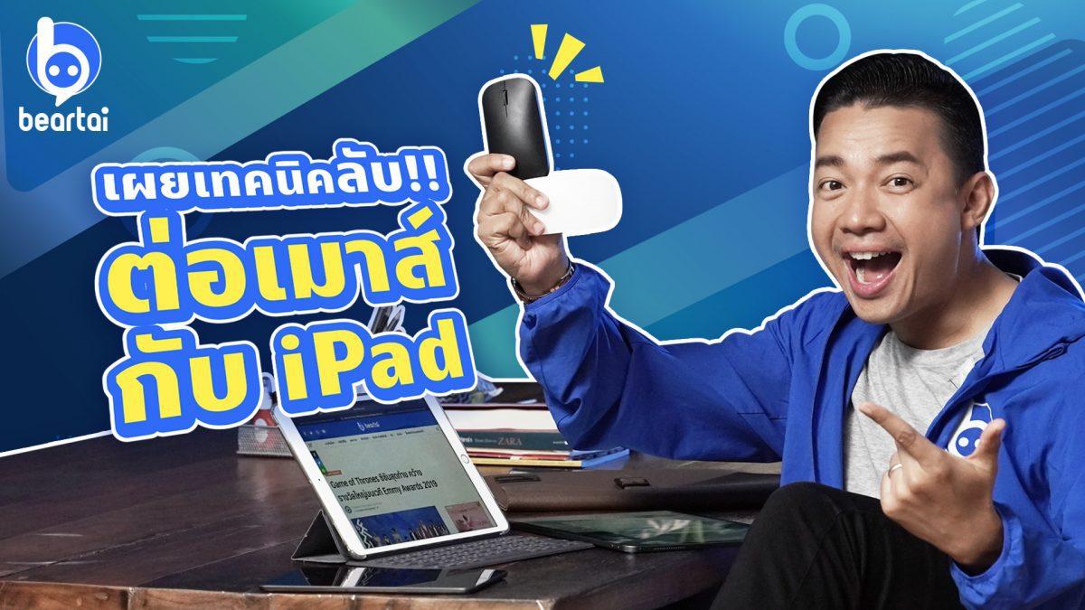 เผยเทคนิคลับ วิธีต่อเมาส์กับ iPad ทำได้ง่าย ๆ แค่นี้เอง