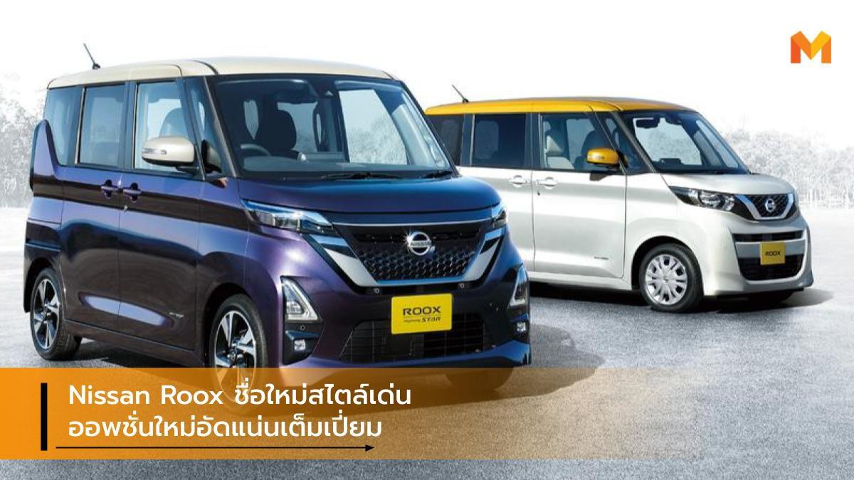 Nissan Roox ชื่อใหม่สไตล์เด่น ออพชั่นใหม่อัดแน่นเต็มเปี่ยม เริ่ม 4.04 แสนบาท