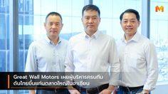 Great Wall Motors เผยผู้บริหารครบทีม ดันไทยขึ้นแท่นตลาดใหญ่ในอาเซียน