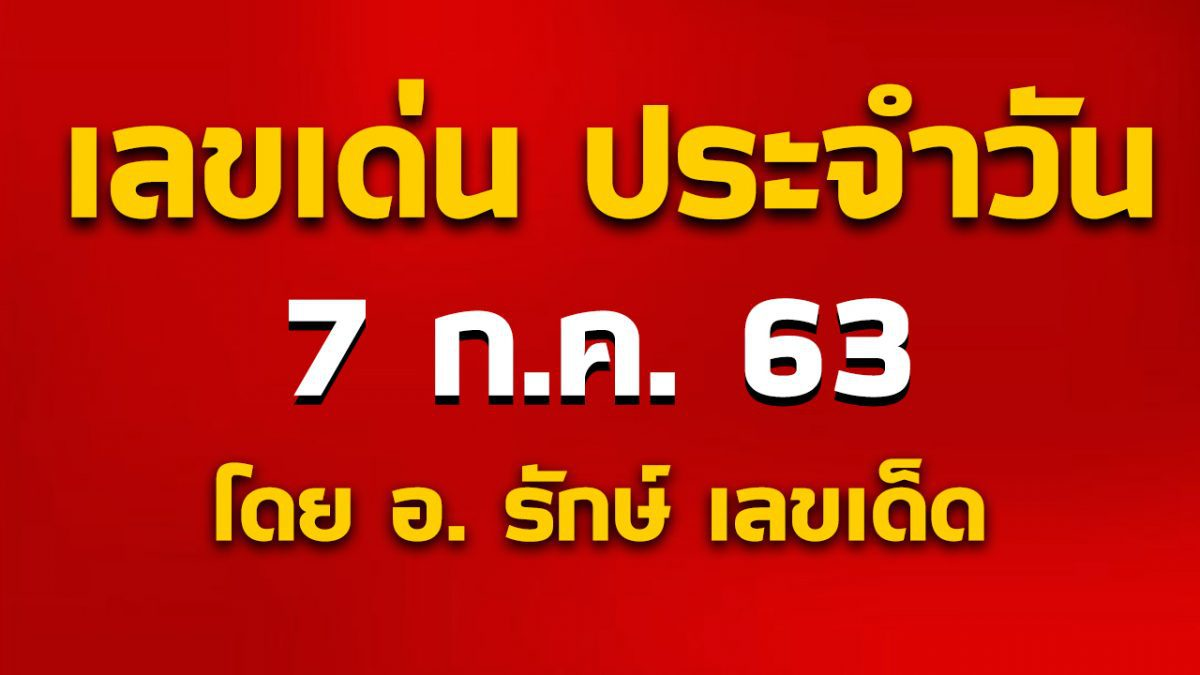 เลขเด่นประจำวันที่ 7 ก.ค. 63 กับ อ.รักษ์ เลขเด็ด