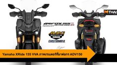 Yamaha XRide 155 VVA ภาพเรนเดอร์สกู๊ตเตอร์สายลุยที่มาต่อกร ADV150