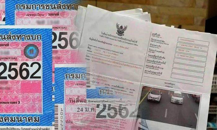 ขนส่ง – ตำรวจ คอนเฟิร์ม 1 ก.ค. เริ่มอายัดต่อภาษี ผู้ใช้รถเบี้ยวจ่ายค่าปรับ