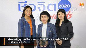 ตรีเพชรอีซูซุเซลส์รับมอบรางวัล ชีวจิต Awards 2020 จากนิตยสารชีวจิต