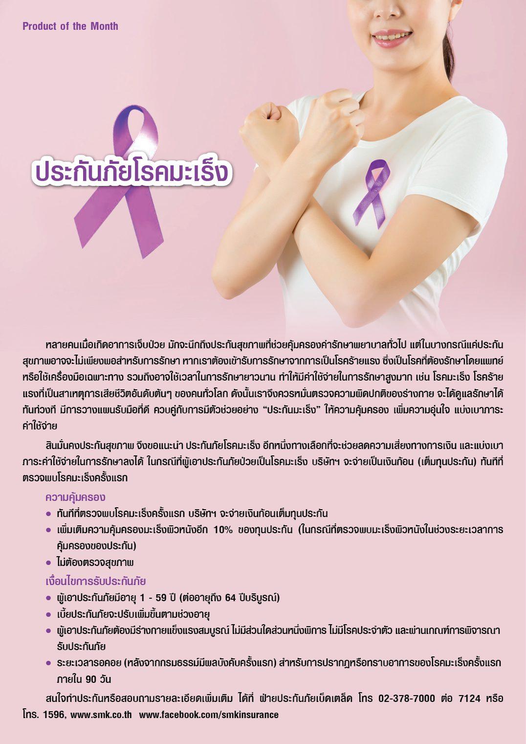 ช่องทางการเงิน ... แบ่งเบาภาระทางการเงิน ช่วยลดความเสี่ยงรักษามะเร็ง ตามกฏหมาย