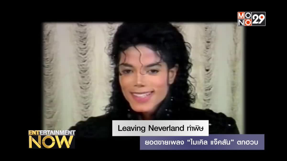 "Leaving Neverland ทำพิษ ยอดขายเพลง ""ไมเคิล แจ็คสัน"" ตกหวบ"