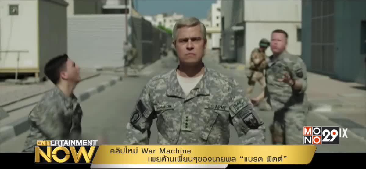 """คลิปใหม่ War Machine เผยด้านเพี้ยนๆของนายพล """"แบรด พิตต์"""""""