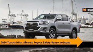 2020 Toyota Hilux เพิ่มระบบ Toyota Safety Sense ทุกรุ่นย่อย