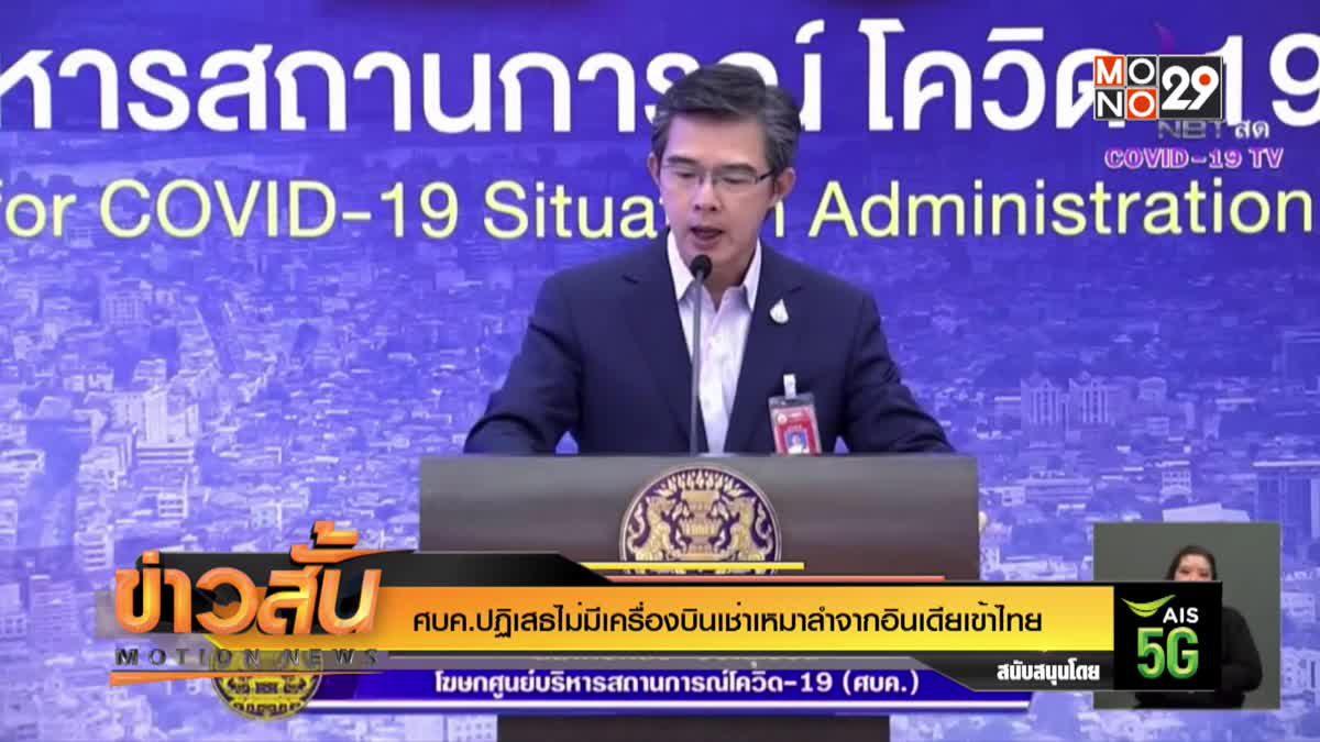 ศบค.ปฏิเสธไม่มีเครื่องบินเช่าเหมาลำจากอินเดียเข้าไทย