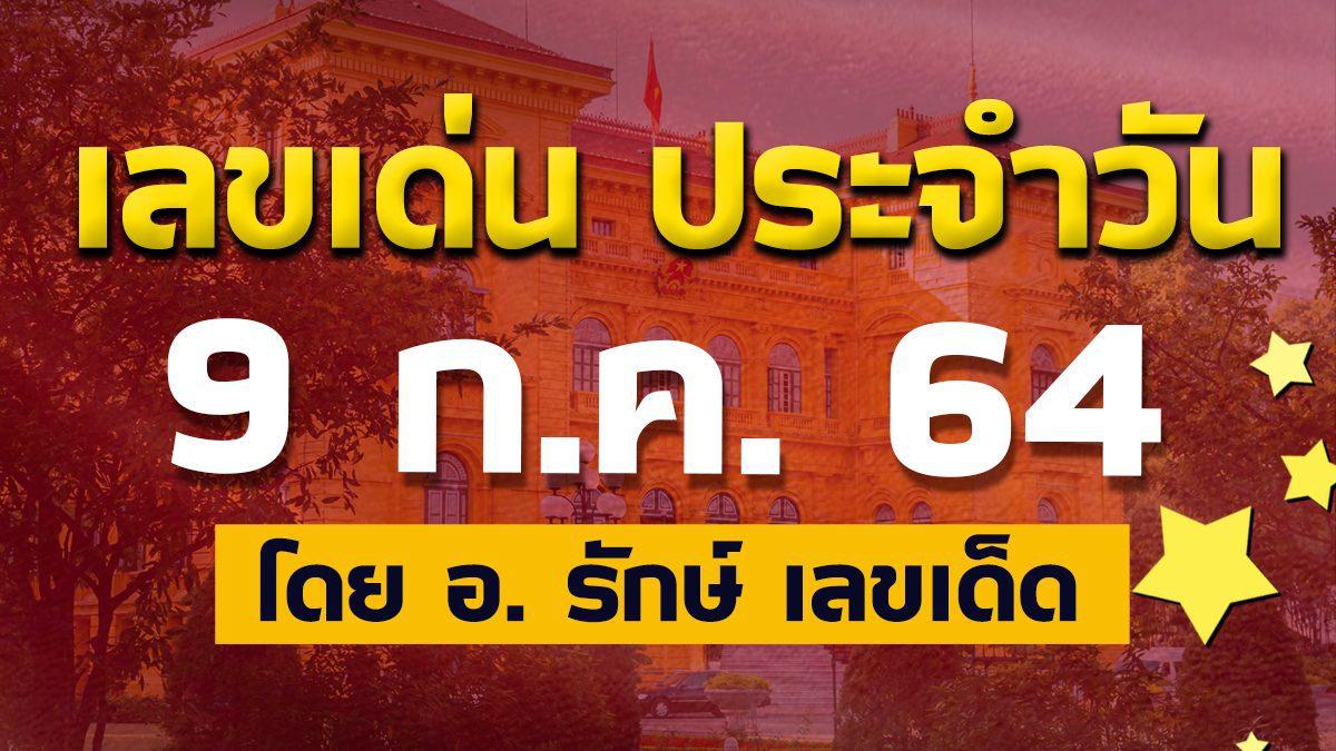 สูตรฮานอย เลขเด่นประจำวันที่ 9 ก.ค. 64 กับ อ.รักษ์ เลขเด็ด