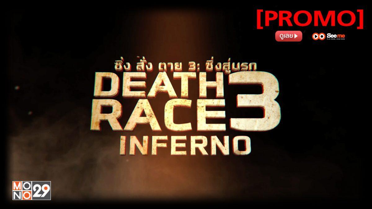 DEATH RACE 3 ซิ่งสั่งตาย 3: ซิ่งสู่นรก [PROMO]