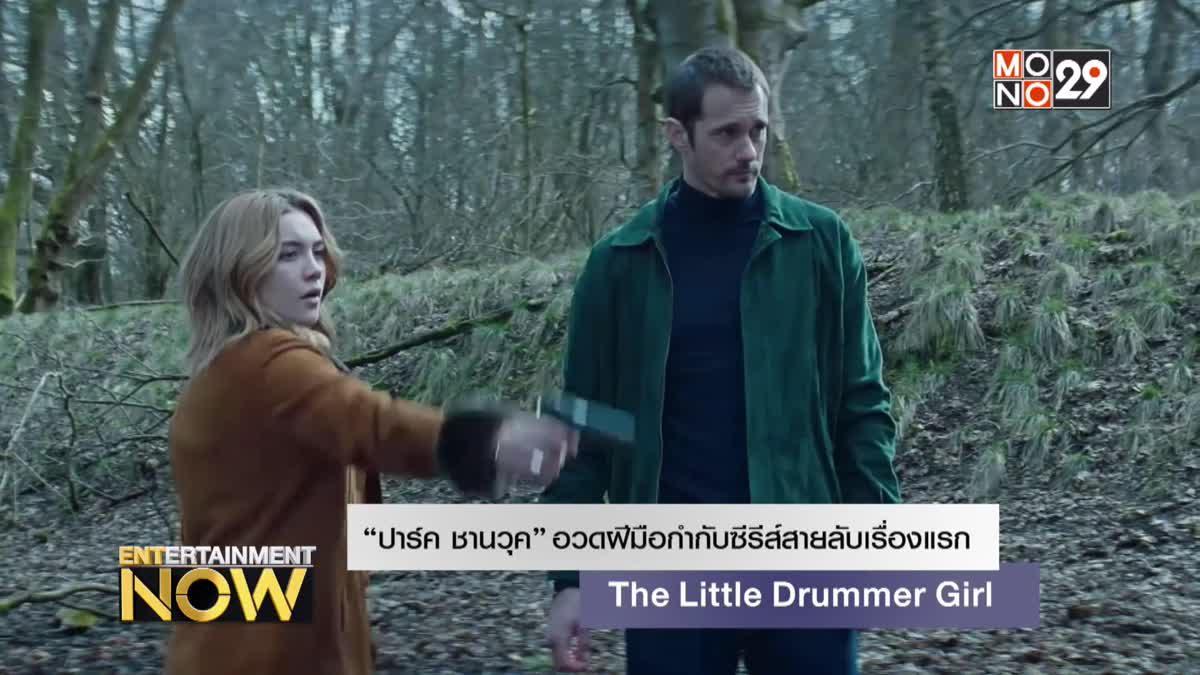"""""""ปาร์ค ชานวุค"""" อวดฝีมือกำกับซีรีส์สายลับเรื่องแรก The Little Drummer Girl"""