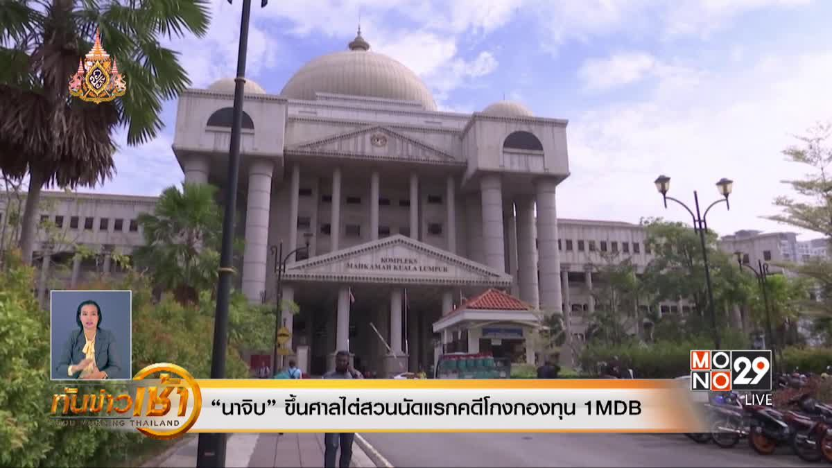 """""""นาจิบ"""" ขึ้นศาลไต่สวนนัดแรกคดีโกงกองทุน 1MDB"""