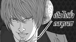"""การ์ตูนไทย ทำไมถึง """"ไม่ไทยเบย"""""""