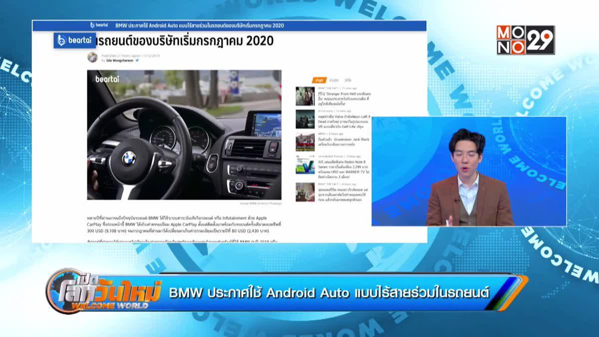 BMW ประกาศใช้ Android Auto แบบไร้สายร่วมในรถยนต์