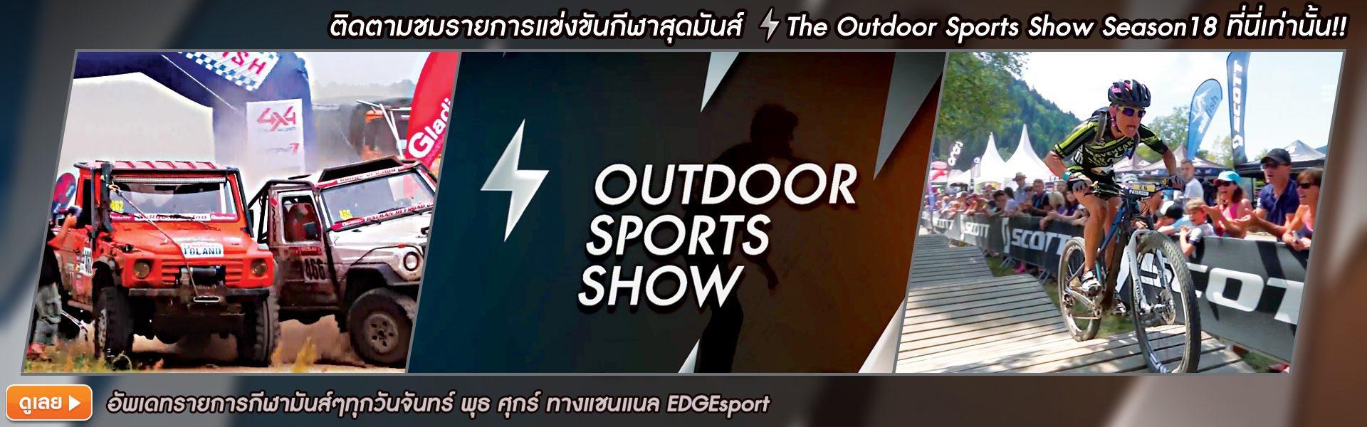 รายการ The Outdoor Sports Show Season18 : EP.8 [FULL]