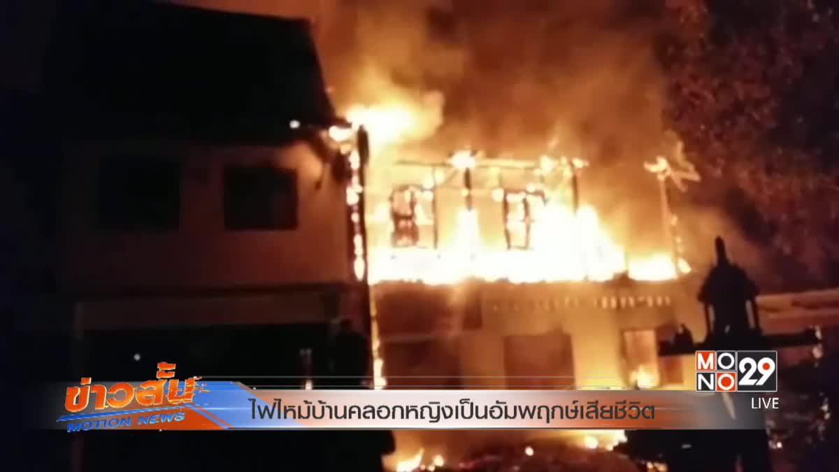 ไฟไหม้บ้านคลอกหญิงเป็นอัมพฤกษ์เสียชีวิต