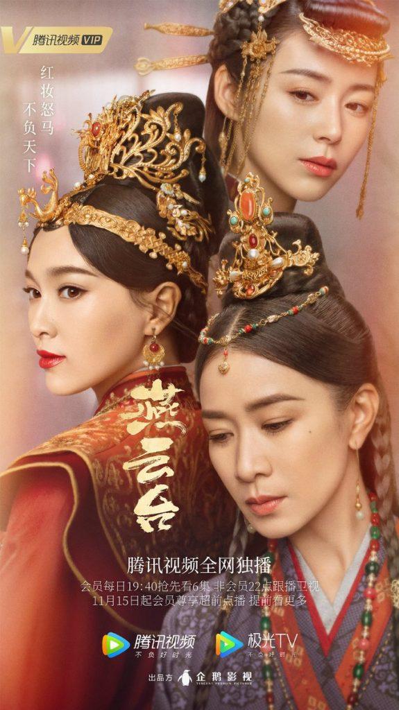จอมนางพิชิตบัลลังก์ The Legend of Xiao Chuo ซับไทย