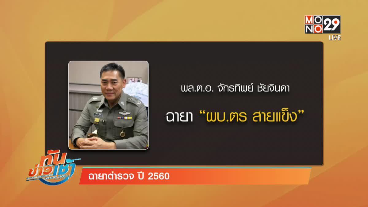 ฉายาตำรวจ ปี 2560