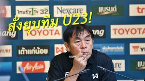 """ยุบทีม U23! """"โค้ชเฮง"""" เผยการเปลี่ยนแปลงระบบเยาวชนช้างศึก และเอคโคโน"""