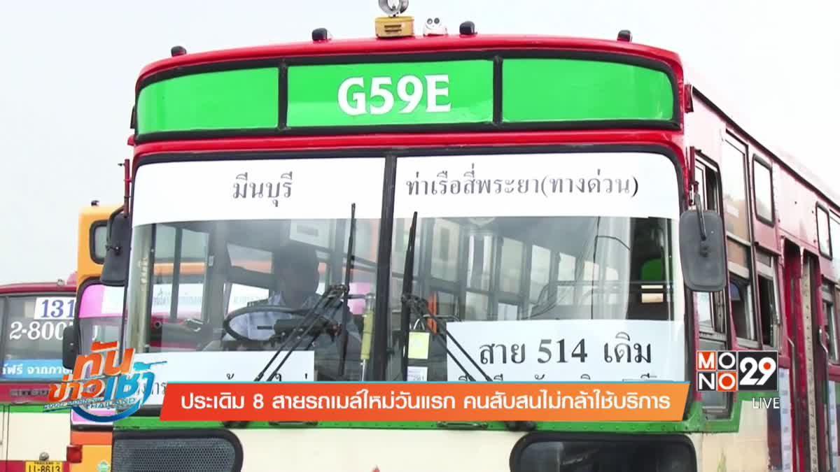 ประเดิม 8 สายรถเมล์ใหม่วันแรก คนสับสนไม่กล้าใช้บริการ