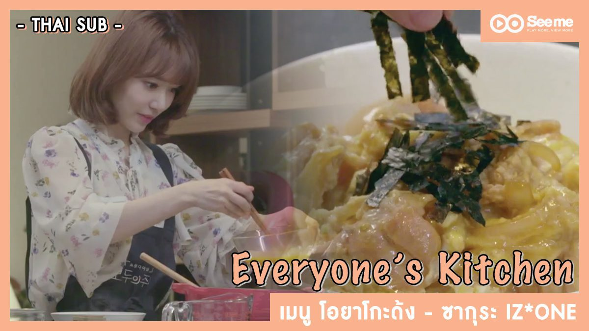 [THAI SUB] Everyone's Kitchen | 'โอยาโกะด้ง' สูตรอร่อยของสาว ซากุระ IZ*ONE [EP.1]