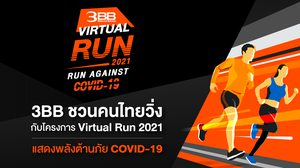 3BB ชวนคนไทยวิ่งกับโครงการ Virtual Run 2021 แสดงพลังต้านภัย COVID – 19