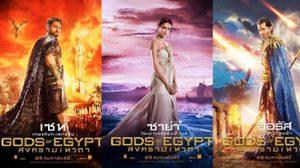 มาดู 6 โปสเตอร์ตัวละครเวอร์ชั่นไทย จาก Gods of Egypt