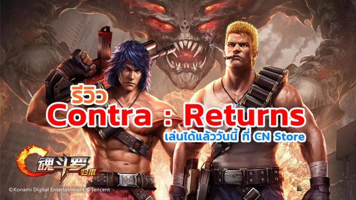 ลองเล่น Contra Returns เกมส์ใหม่จาก Tencent จับมือ Konami จากญี่ปุ่น ทำใหม่ทั้งหมดลงมือถือ