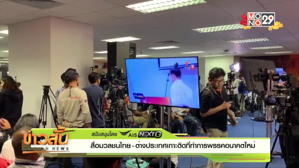 สื่อมวลชนไทย-ต่างประเทศ เกาะติดที่ทำการพรรคอนาคตใหม่