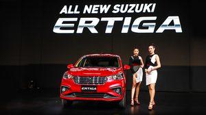 ซูซูกิ เปิดตัว All New Suzuki ERTIGA เข้าตีตลาด MPV รถยนต์7ที่นั่ง