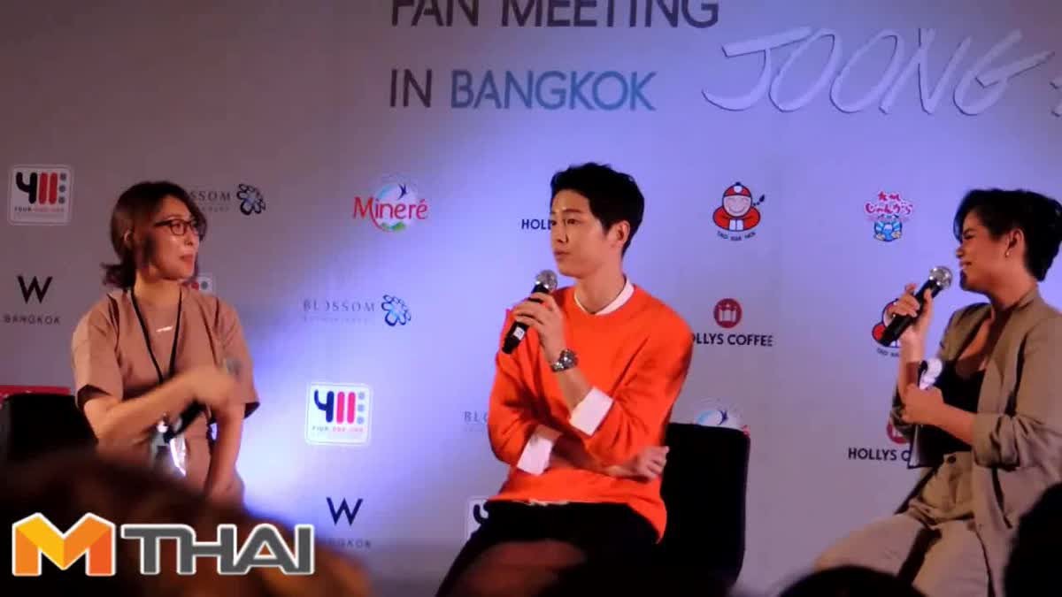สัมภาษณ์ ซงจุงกิ Song Joong Ki พูดคำว่า ผักบุ้งไฟแดง ได้น่ากินสุดๆ!