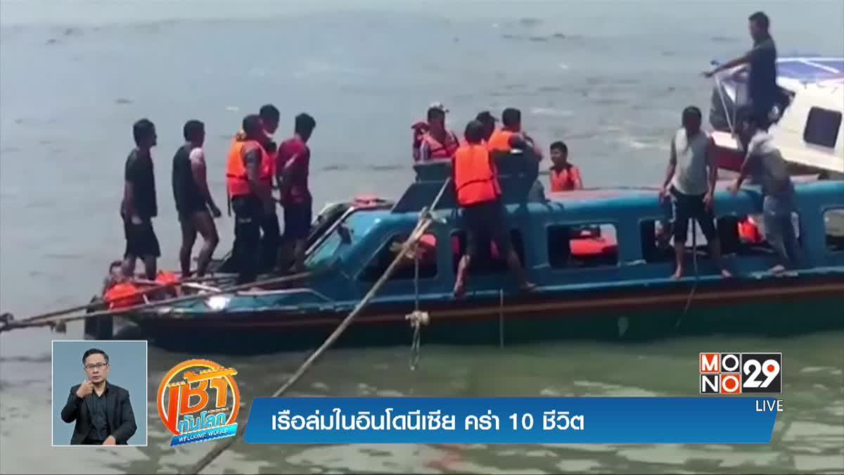 เรือล่มในอินโดนีเซีย คร่า 10 ชีวิต