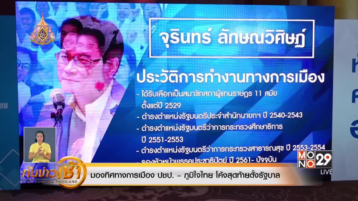 มองทิศทางการเมือง ปชป. – ภูมิใจไทย โค้งสุดท้ายตั้งรัฐบาล