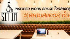 """Sit In"" Inspired work space ใจกลางกรุงเทพฯ สยามสแควร์ ชั้น 2"