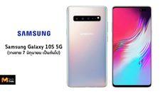 Samsung Galaxy S10 5G พร้อมขายที่สหราชอาณาจักร วันที่ 7 มิถุนายน