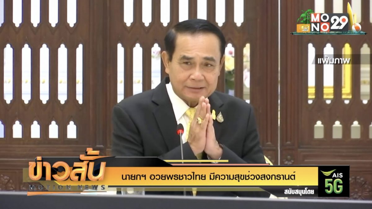 นายกฯ อวยพรชาวไทย มีความสุขช่วงสงกรานต์