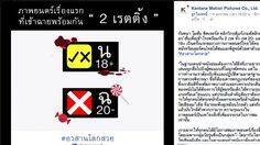 ครั้งแรกของวงการหนังไทย!! อวสานโลกสวย ทำ 2 เรต หวั่นถูกแบน