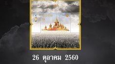 ไปรษณีย์ไทยแจ้งปิดให้บริการทั่วประเทศ 26 ต.ค.นี้