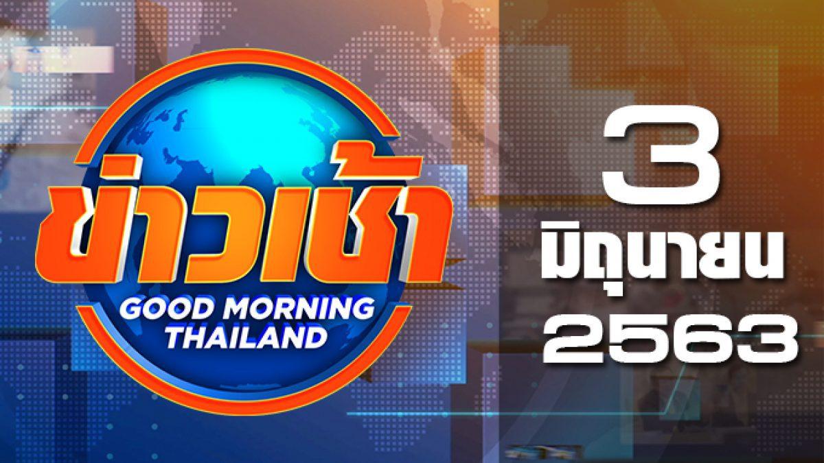 ข่าวเช้า Good Morning Thailand 03-06-63
