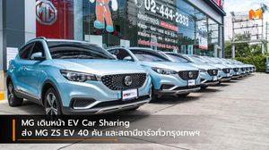 MG เดินหน้า EV Car Sharing ส่ง MG ZS EV 40 คัน และสถานีชาร์จทั่วกรุงเทพฯ