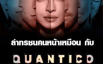 """MONO 29 ฉลองก้าวสู่ปีที่ 5 กับกิจกรรม """"ล่าทรชนคนหน้าเหมือน กับ Quantico"""""""