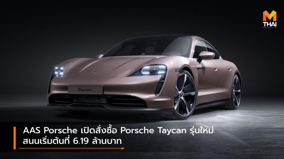 AAS Porsche เปิดสั่งซื้อ Porsche Taycan รุ่นใหม่ สนนเริ่มต้นที่ 6.19 ล้านบาท