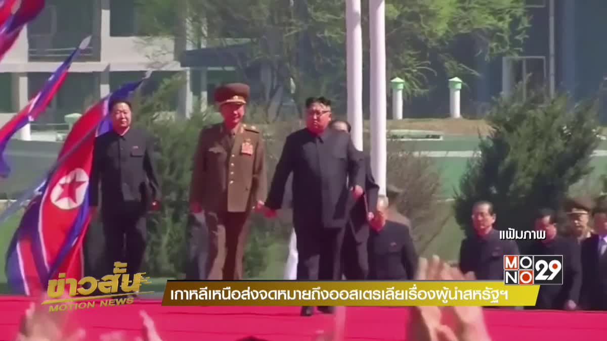 เกาหลีเหนือส่งจดหมายถึงออสเตรเลียเรื่องผู้นำสหรัฐฯ