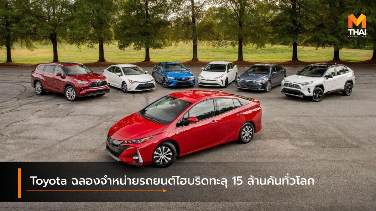 Toyota ฉลองจำหน่ายรถยนต์ไฮบริดทะลุ 15 ล้านคันทั่วโลก