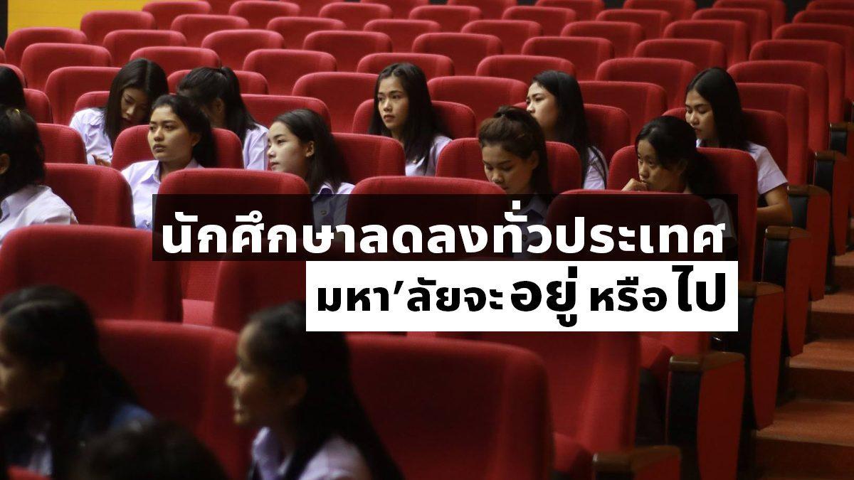 มหาวิทยาลัยราชภัฏ กับการอยู่รอดในแวดวงการศึกษา