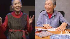 คุณยายมาซาโกะ วัย 81 ปี