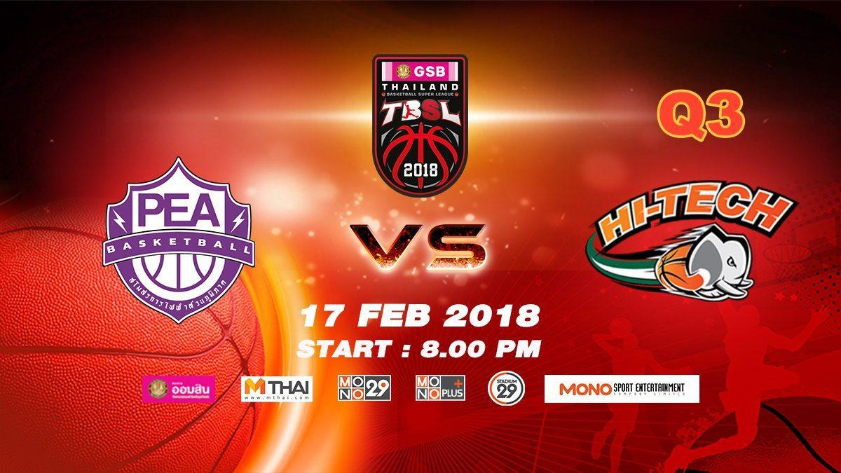 Q3 PEA  (THA) VS Hi-Tech (THA)  : GSB TBSL 2018 ( 17 Feb 2018)