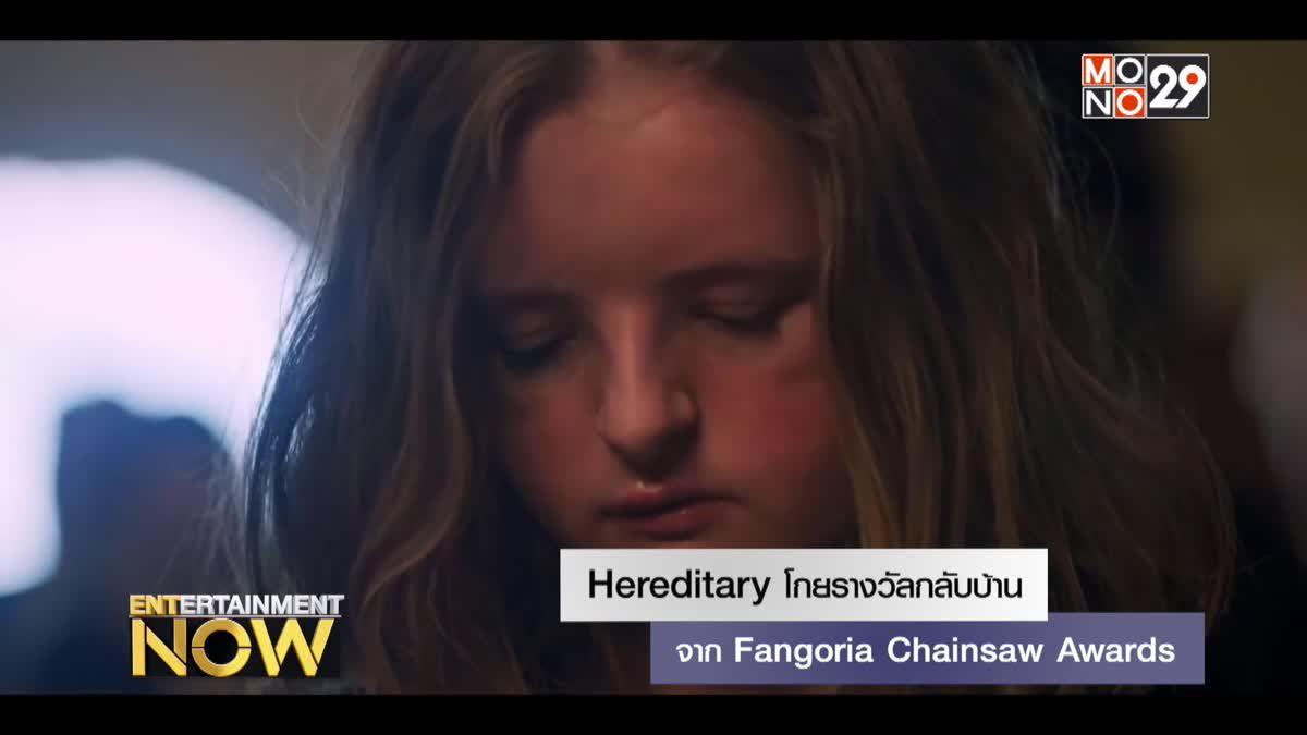 Hereditary โกยรางวัลกลับบ้านจาก Fangoria Chainsaw Awards